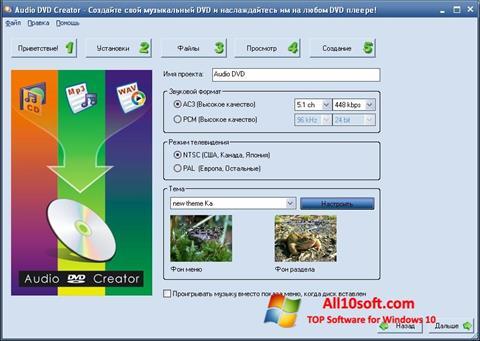 Ekraanipilt Audio DVD Creator Windows 10