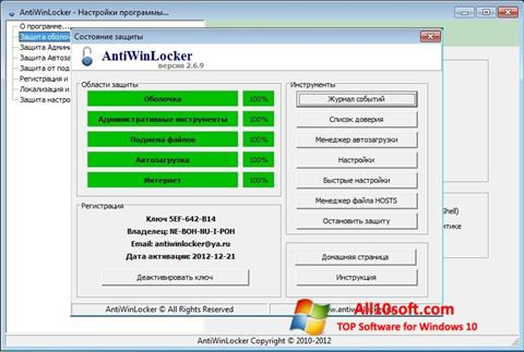 Ekraanipilt AntiWinLocker Windows 10