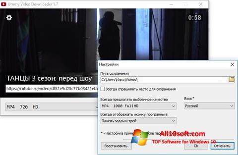 Ekraanipilt Ummy Video Downloader Windows 10