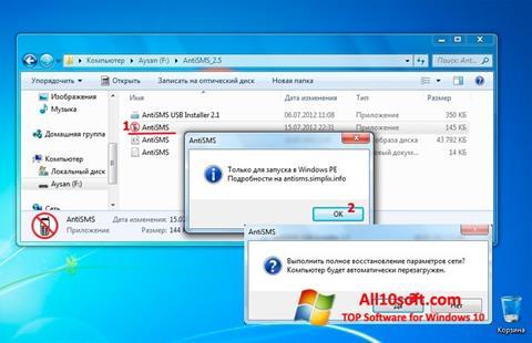 Ekraanipilt AntiSMS Windows 10
