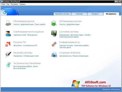 Ekraanipilt Auslogics Internet Optimizer Windows 10
