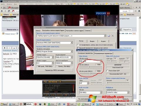 Ekraanipilt Behold TV Windows 10