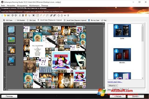 Ekraanipilt Ashampoo Burning Studio Windows 10